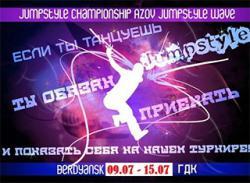 """В Бердянске пройдет международный фестиваль спортивных танцев """"Azov JumpStyle Wave 5"""""""