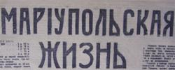 Бердянск 100 лет назад