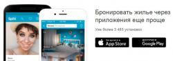 найти гостиницы и отели в Новосибирске с помощью мобильного приложения