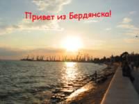 Приветы Бердянску! Приветы из Бердянска!
